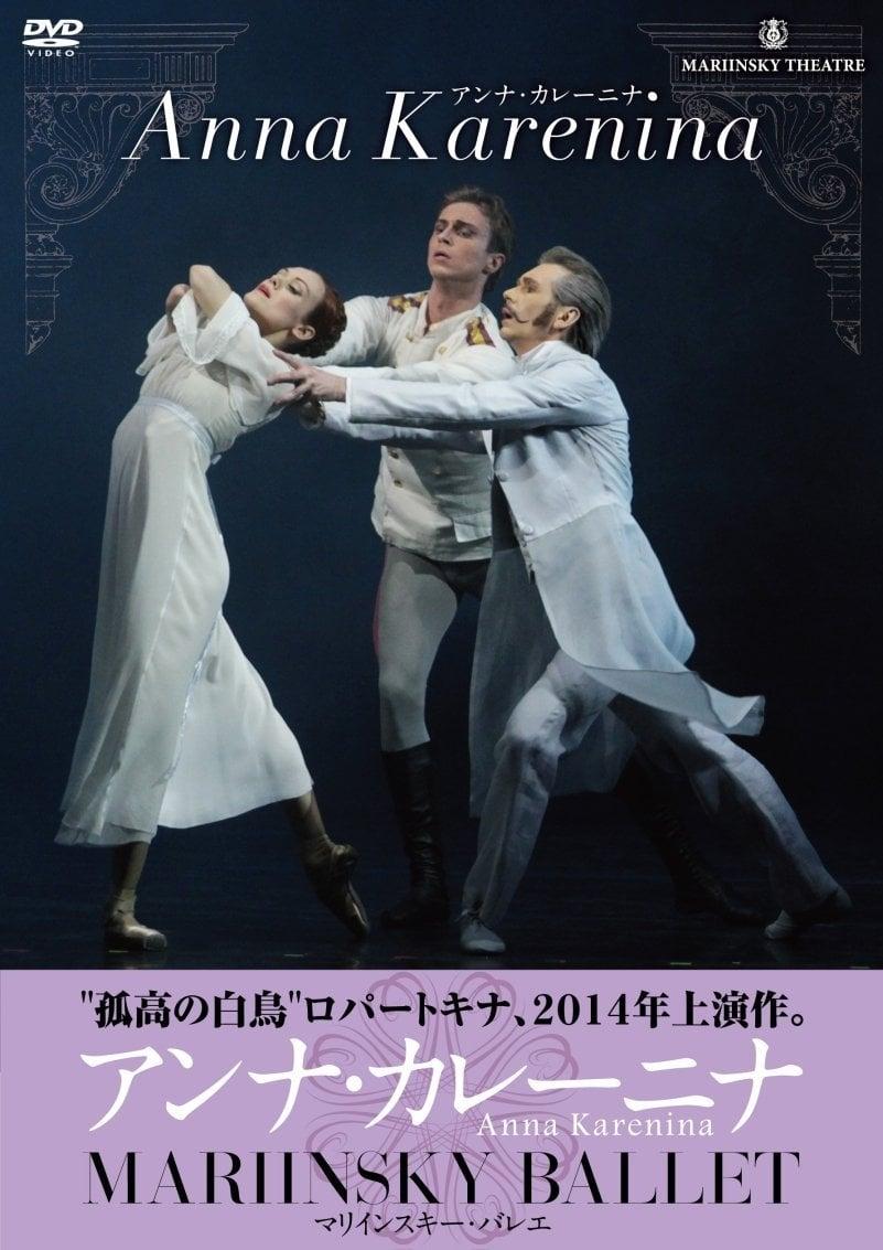 Anna Karenina - Mariinsky Ballet (2014)