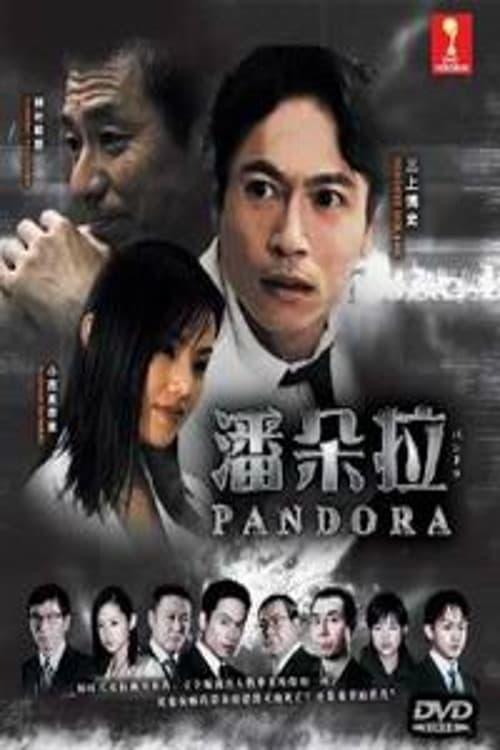 Pandora (2008)