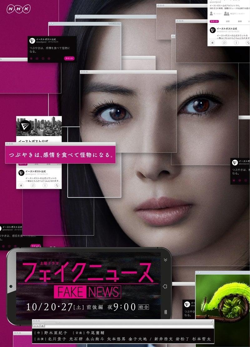 フェイクニュース TV Shows About Newspaper