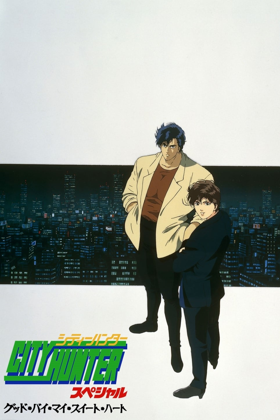 City Hunter Special: Goodbye My Sweetheart (1997)