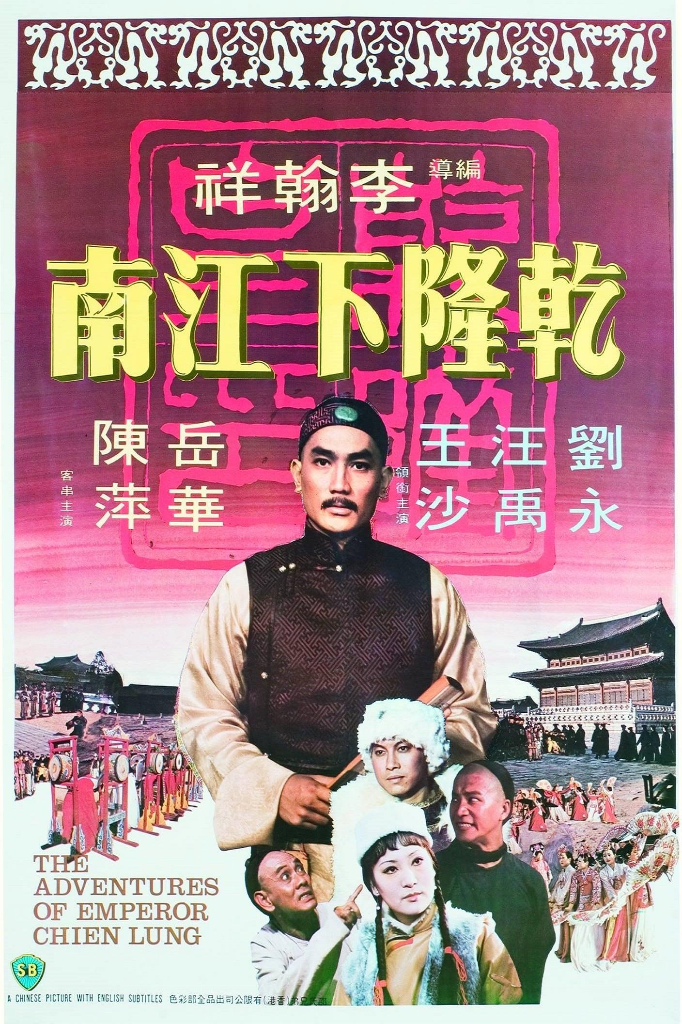 The Adventures of Emperor Chien Lung (1977)