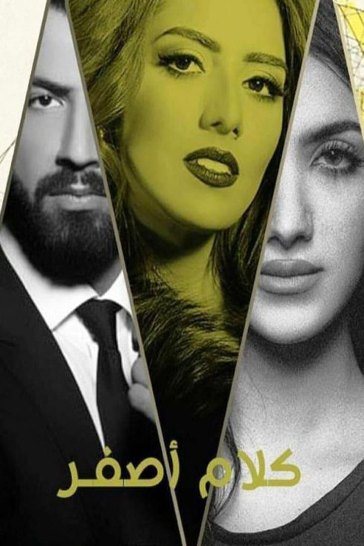 Kalam Asfar Season 1