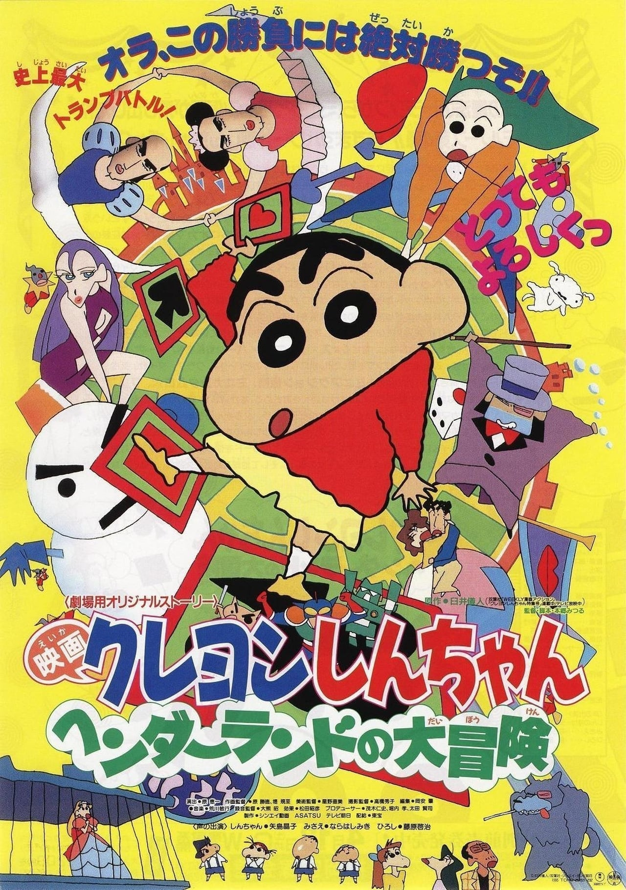 Crayon Shin-chan: Great Adventure In Henderland (1996)