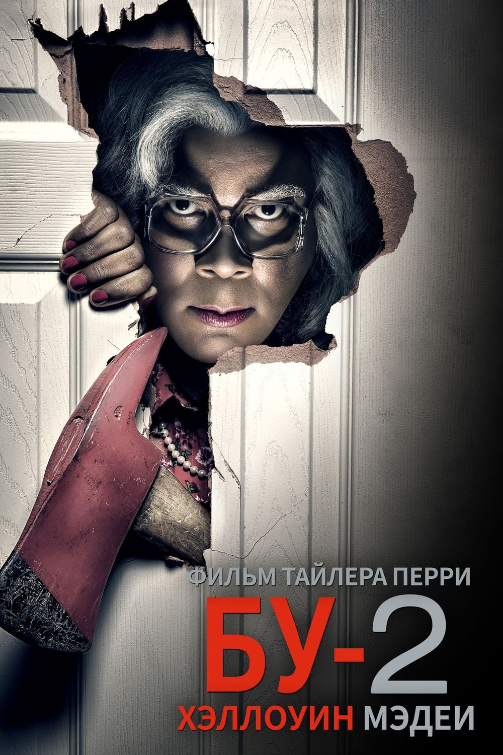 Boo 2 A Madea Halloween 2017 Vodly Movies