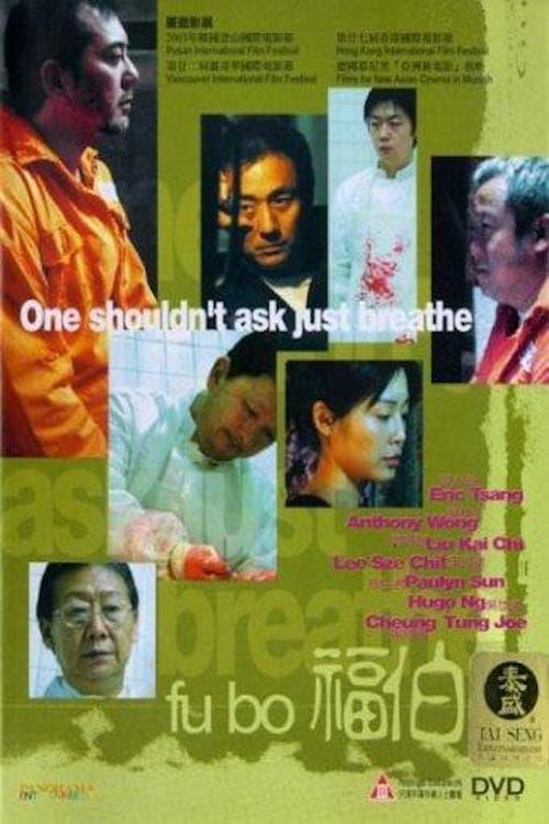 watch Fu Bo 2003 online free