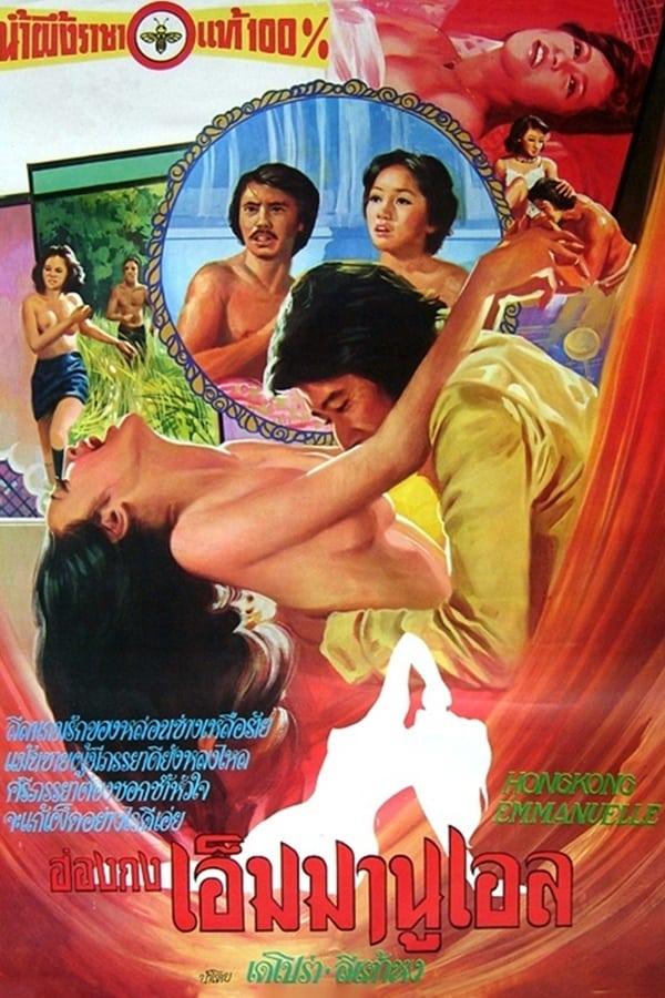 Ver Xiang Gang Ai man niu Online HD Español (1977)