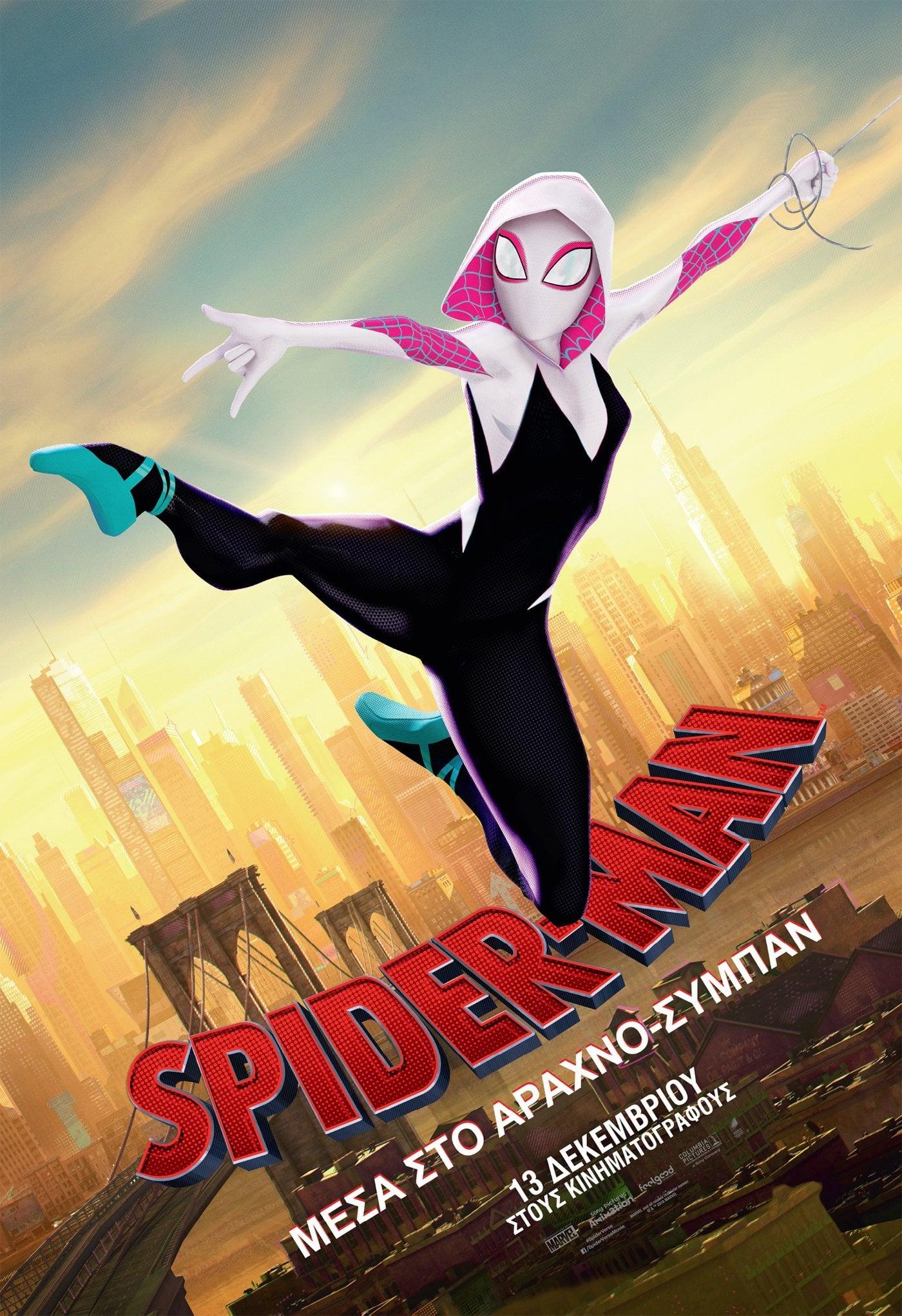 Spider-Man: Into The Spider-Verse Stream