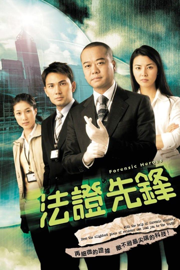 Forensic Heroes Tv Series 2006 2006 Posters The Movie Database Tmdb