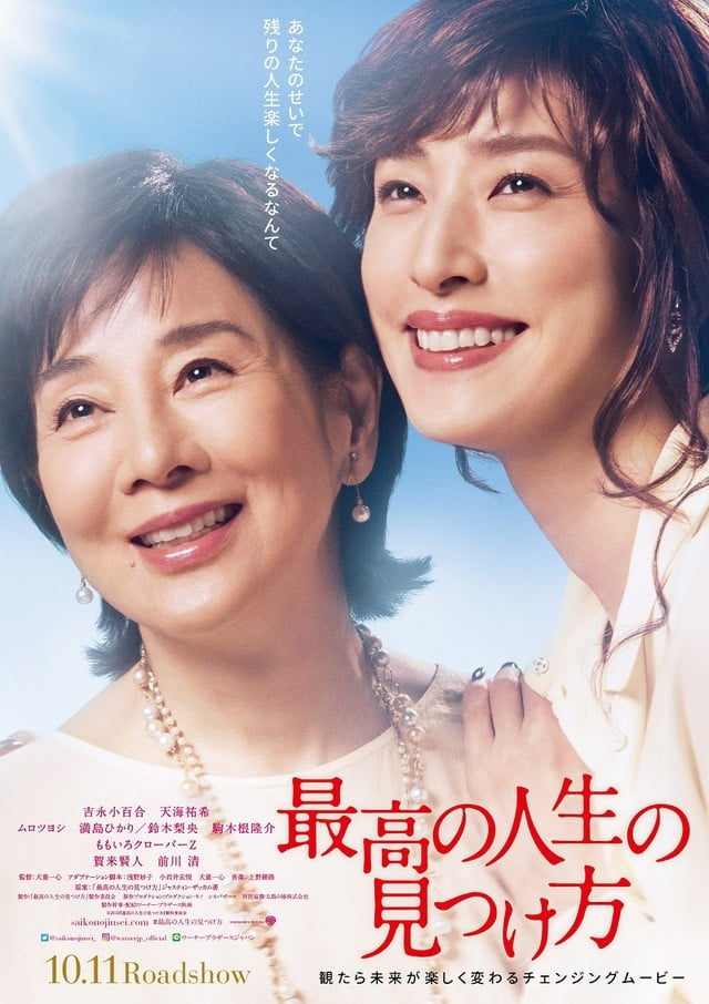 Way To Find The Best Life (2019)