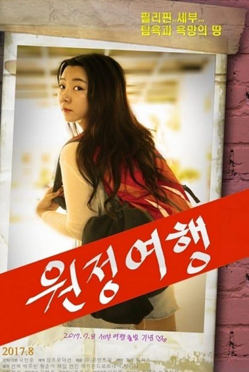 Ver won-jeong yeo-haeng Online HD Español ()
