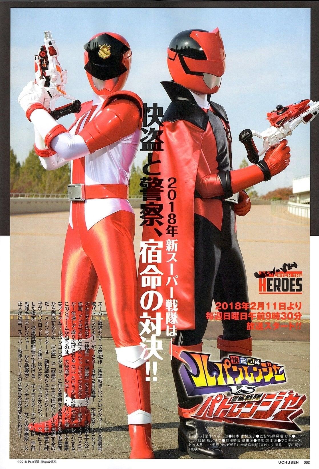 Kaitou Sentai Lupinranger VS Keisatsu Sentai Patranger (2018)