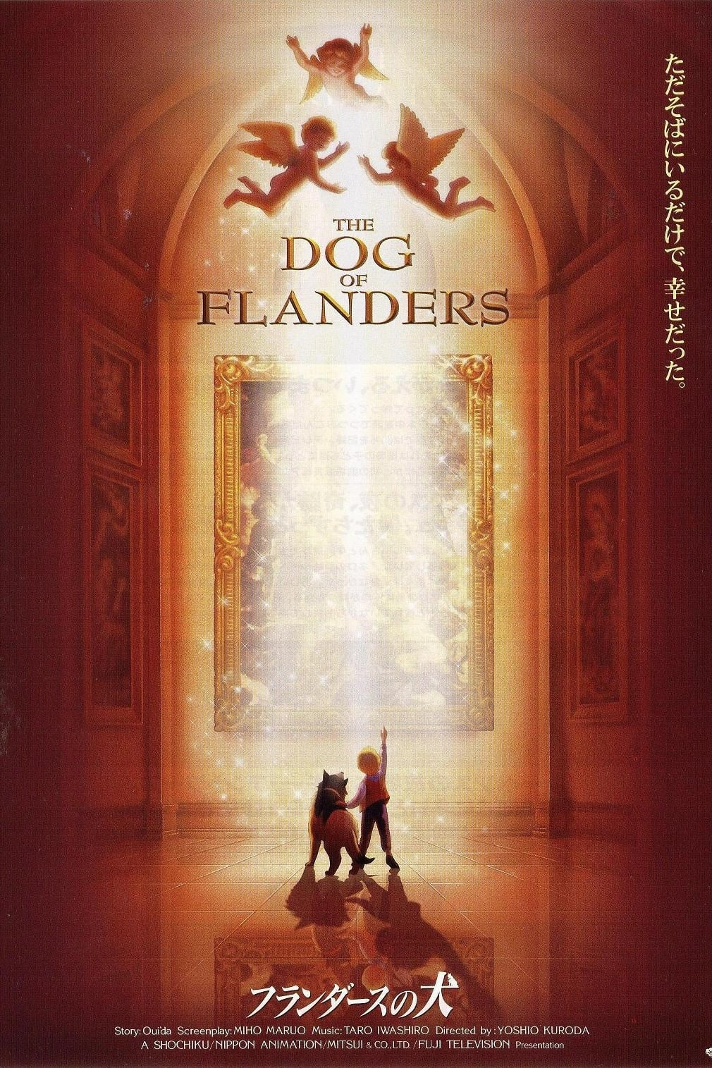 The Dog of Flanders (1975)