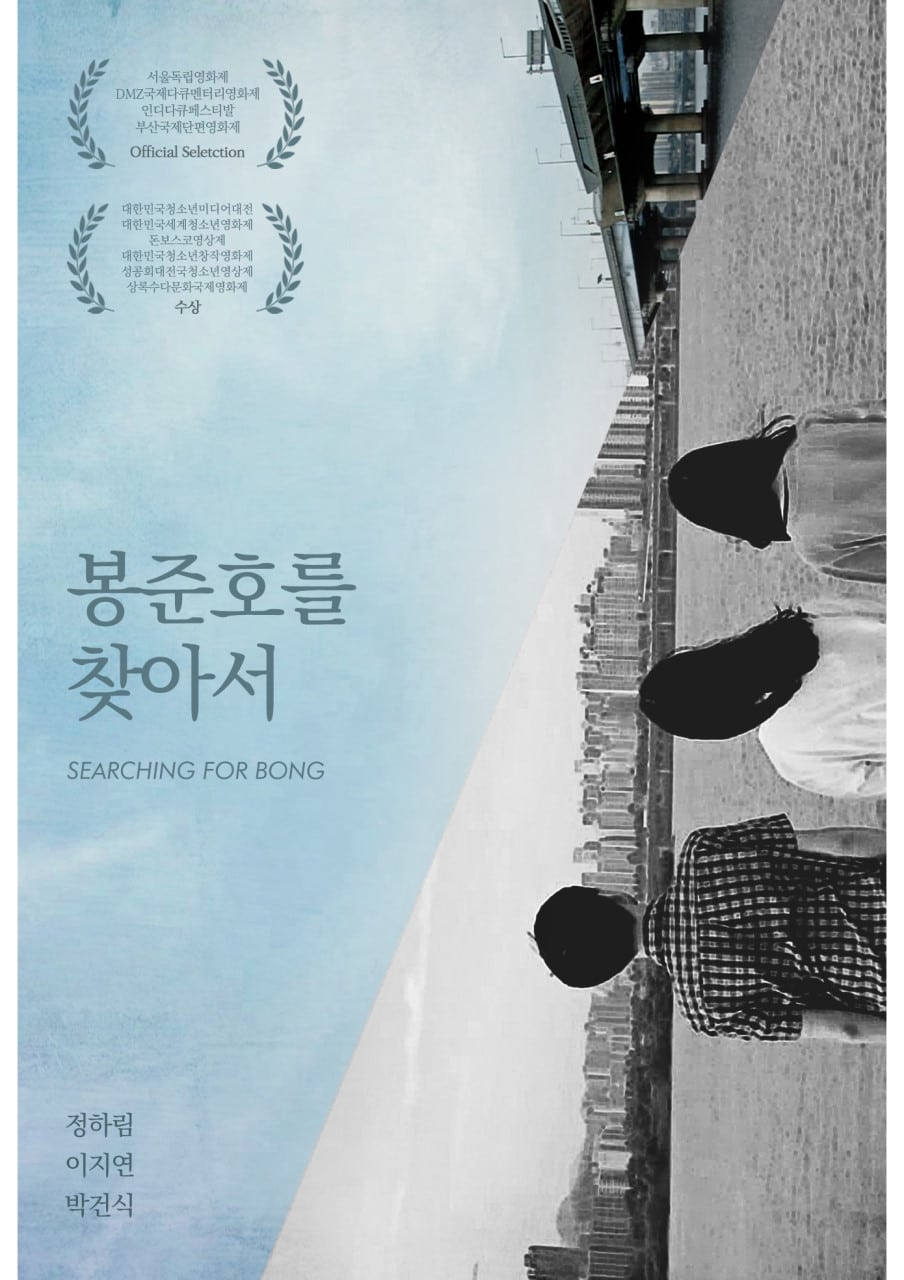Searching for Bong (2015)