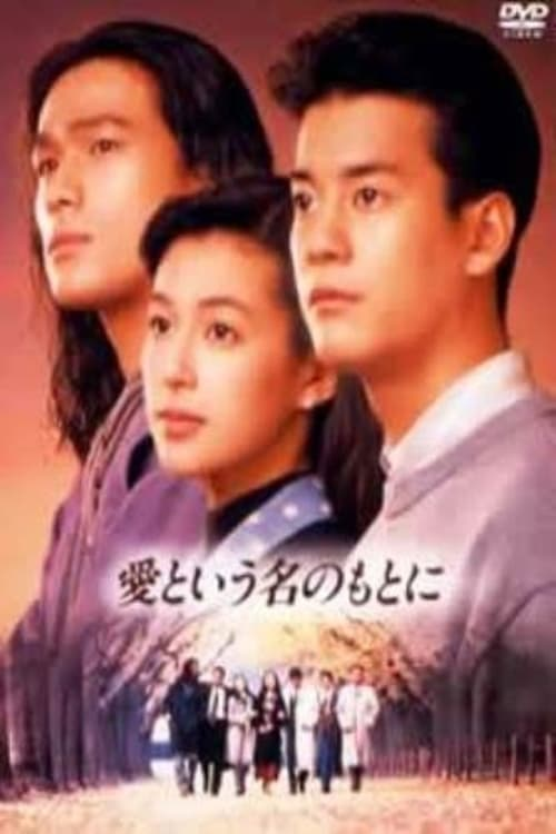 In the Name of Love (1992)