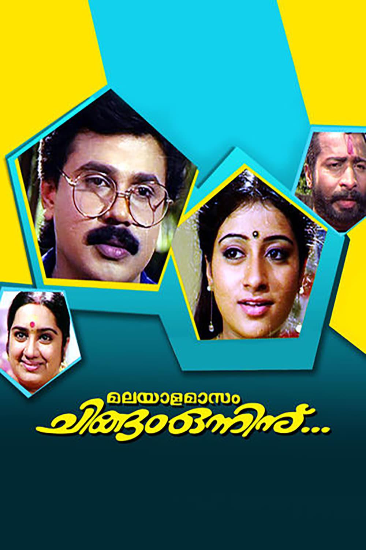 Malayalamaasam Chingam Onninu... (1996)