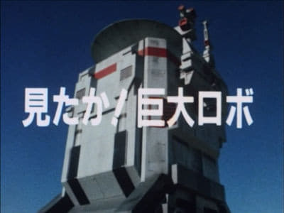 Super Sentai Season 10 :Episode 2  You Saw! Enormous
