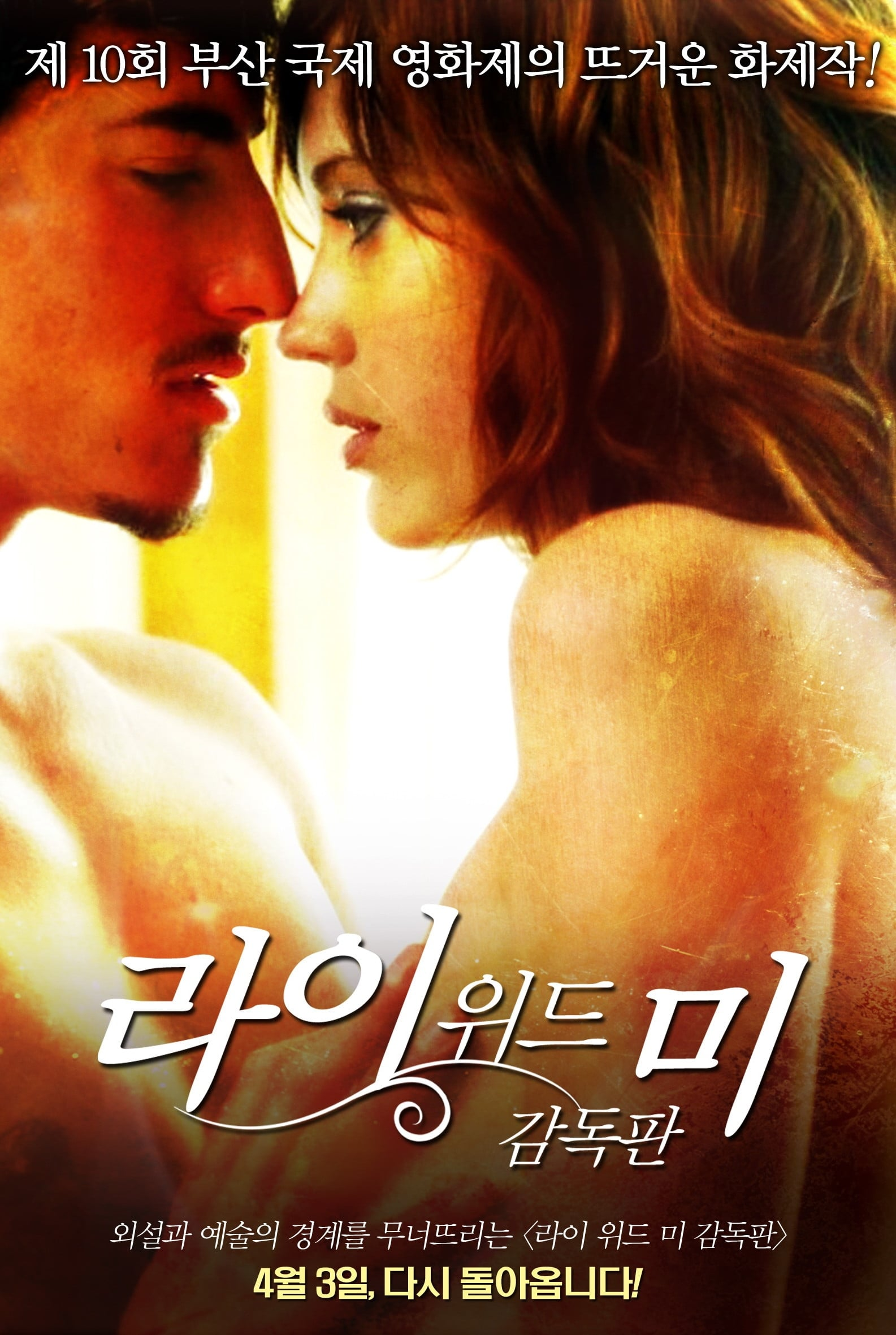 Watch Lie with Me (2005) Full Movie Streaming Online
