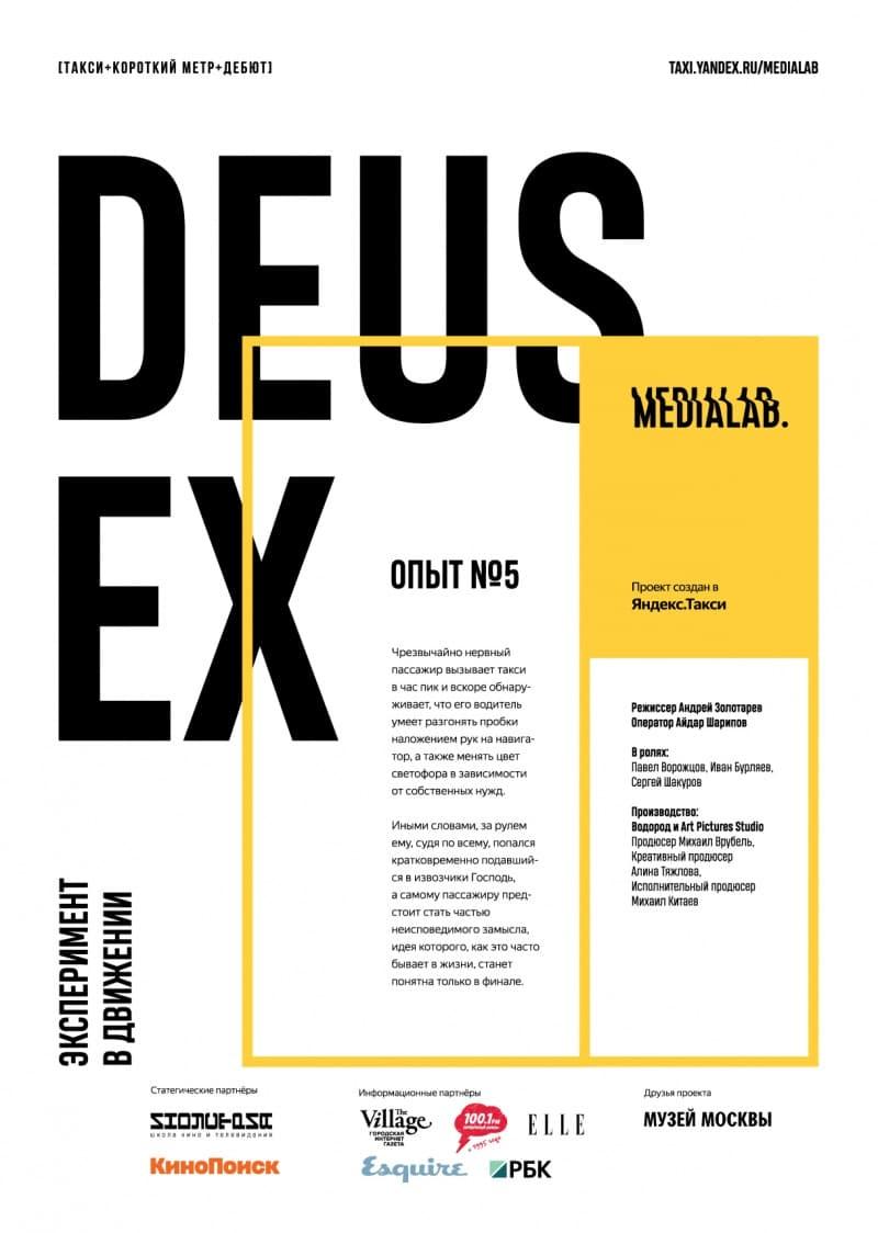 Ver Deus Ex Online HD Español ()