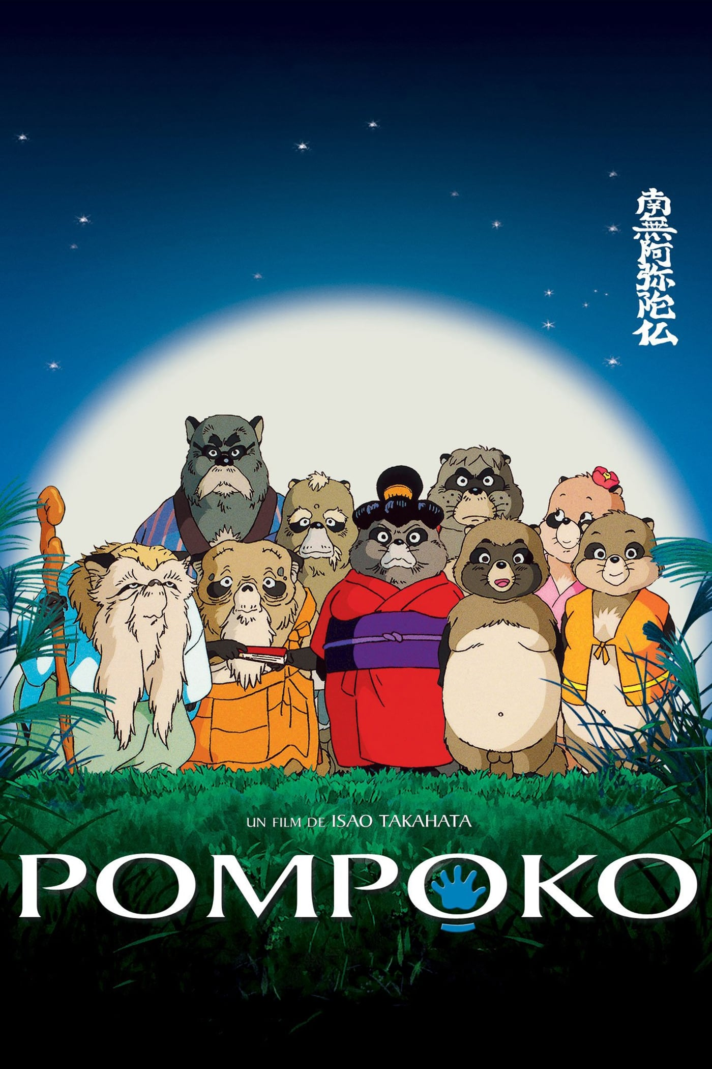 Pompoko streaming