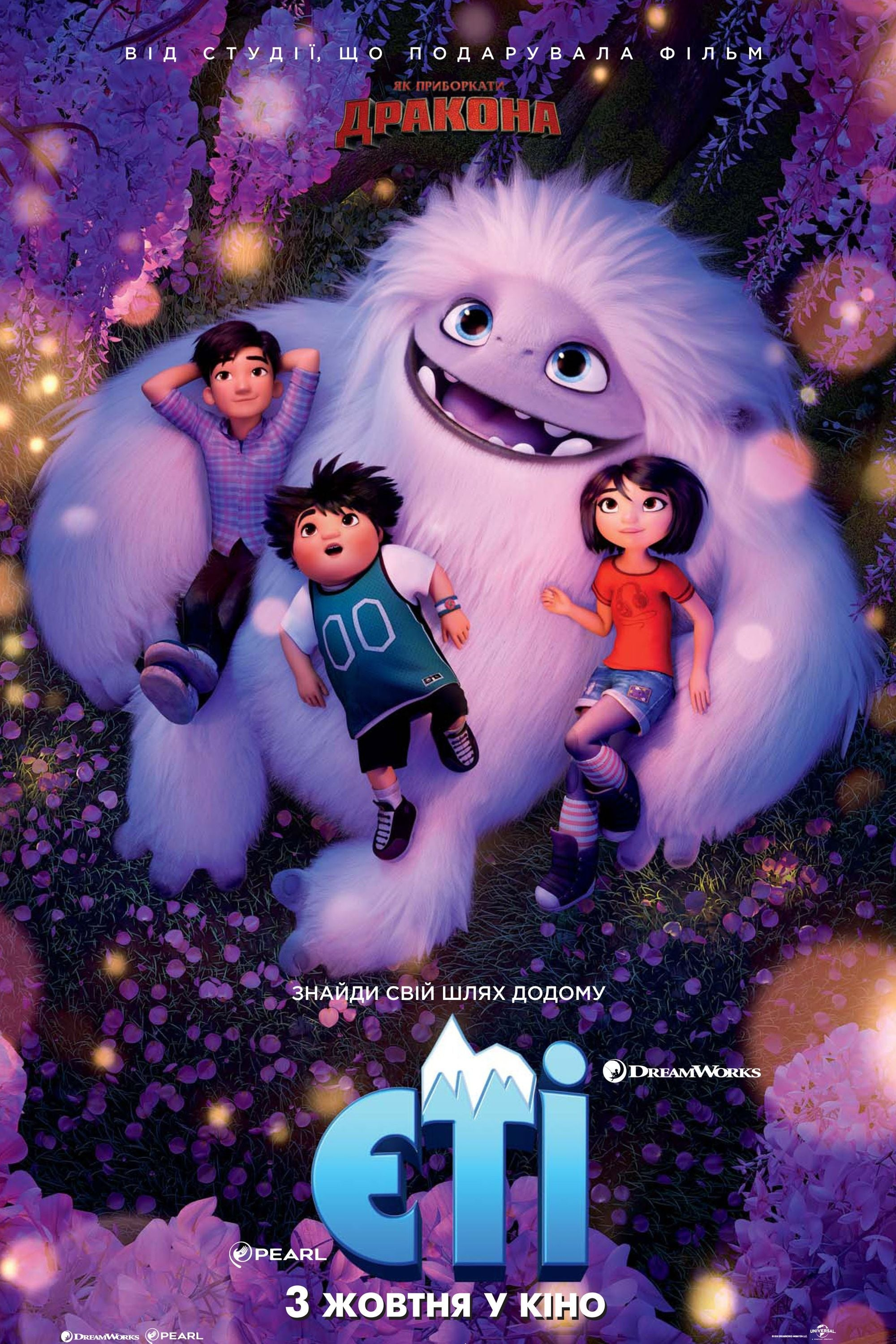 Poster and image movie Film Abominable 2019