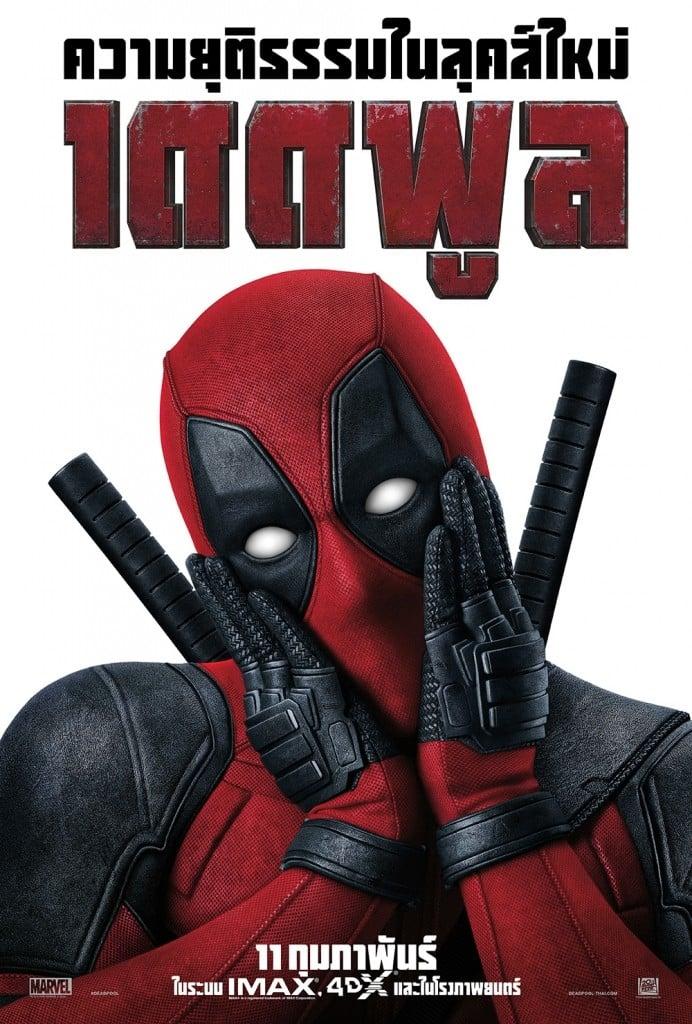 Deadpool 1 Stream