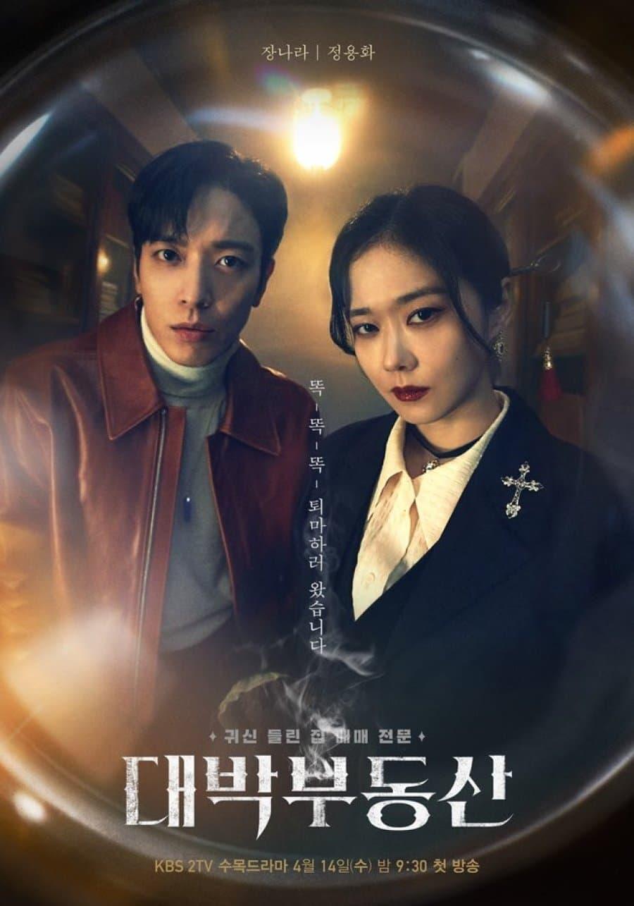 Nonton Drama Korea Sell Your Haunted House (2021)
