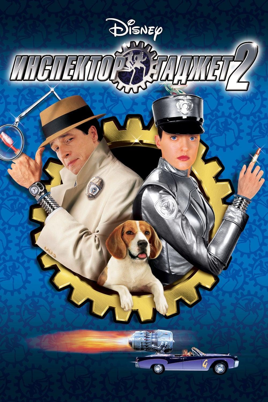 Inspecteur Gadget 2 | disponible en français sur Netflix