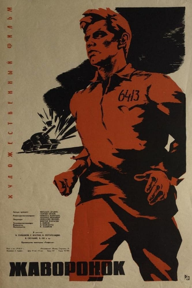 The Lark (1964)