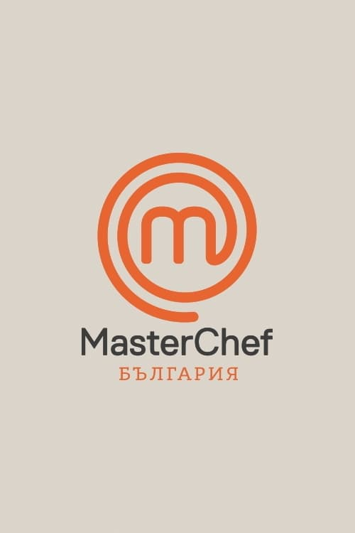 MasterChef Bulgaria (2015)