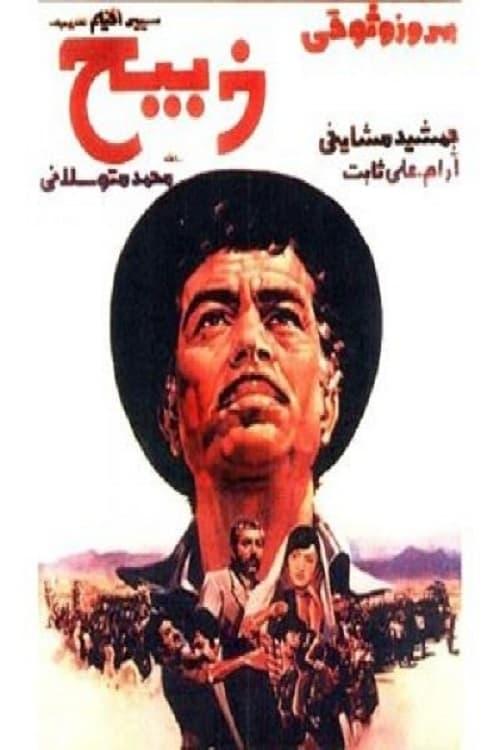 Ver Zabih Online HD Español (1975)