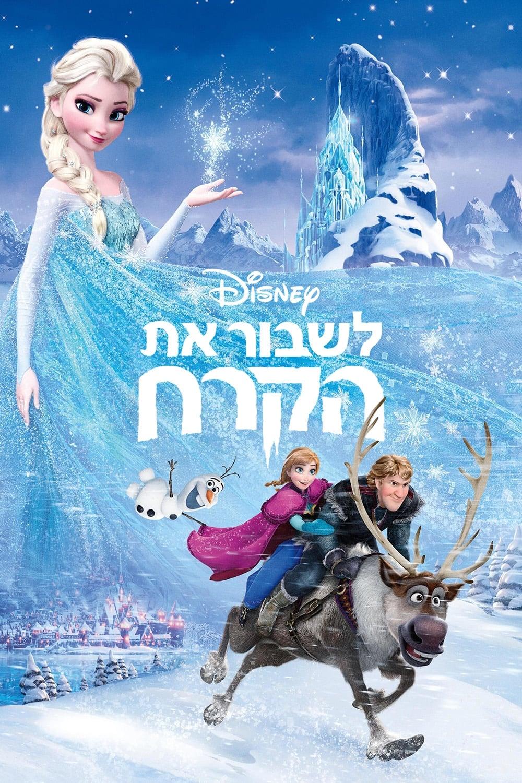 Film Frozen Deutsch
