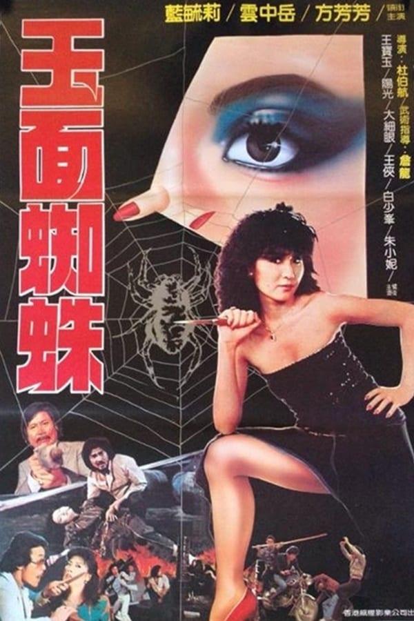 Ver Yu mian zhi zhu Online HD Español (1982)