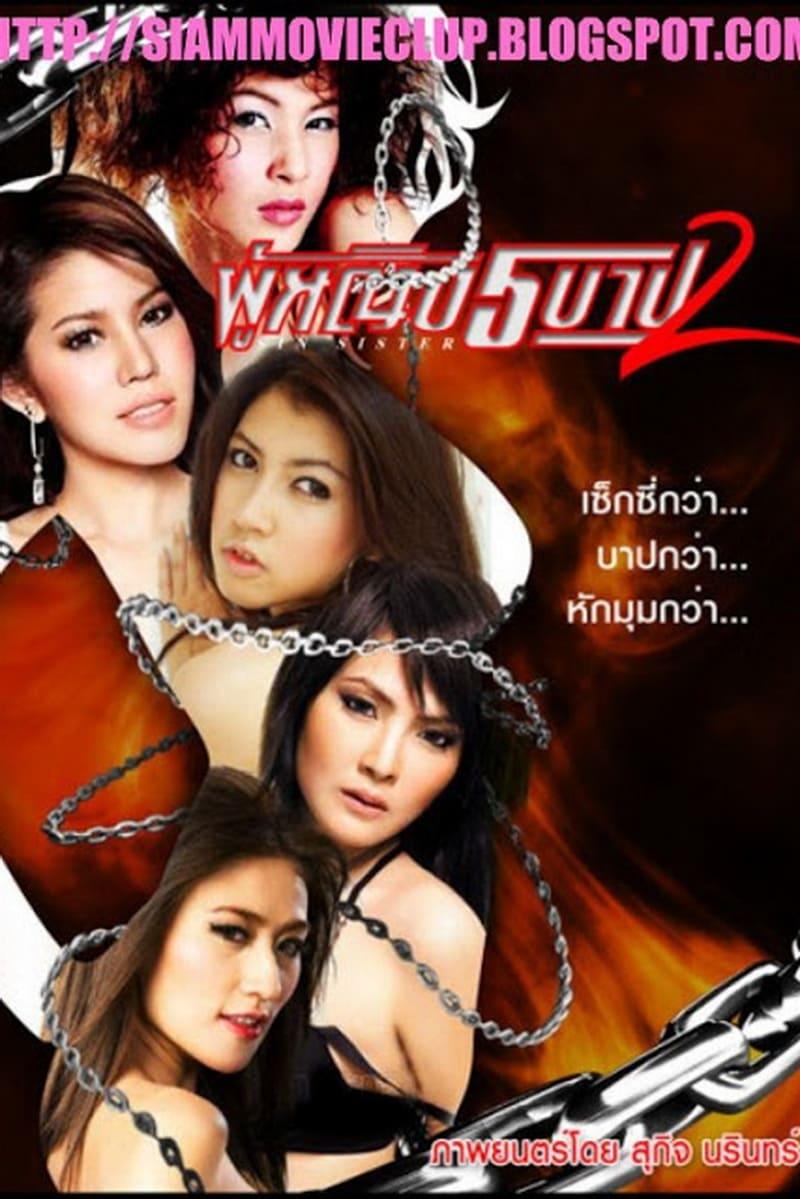 Sin Sisters 2