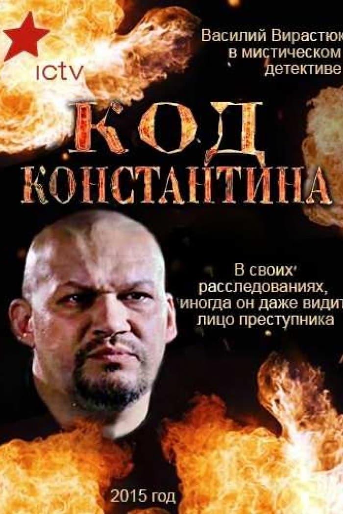 Код Константина (2015)