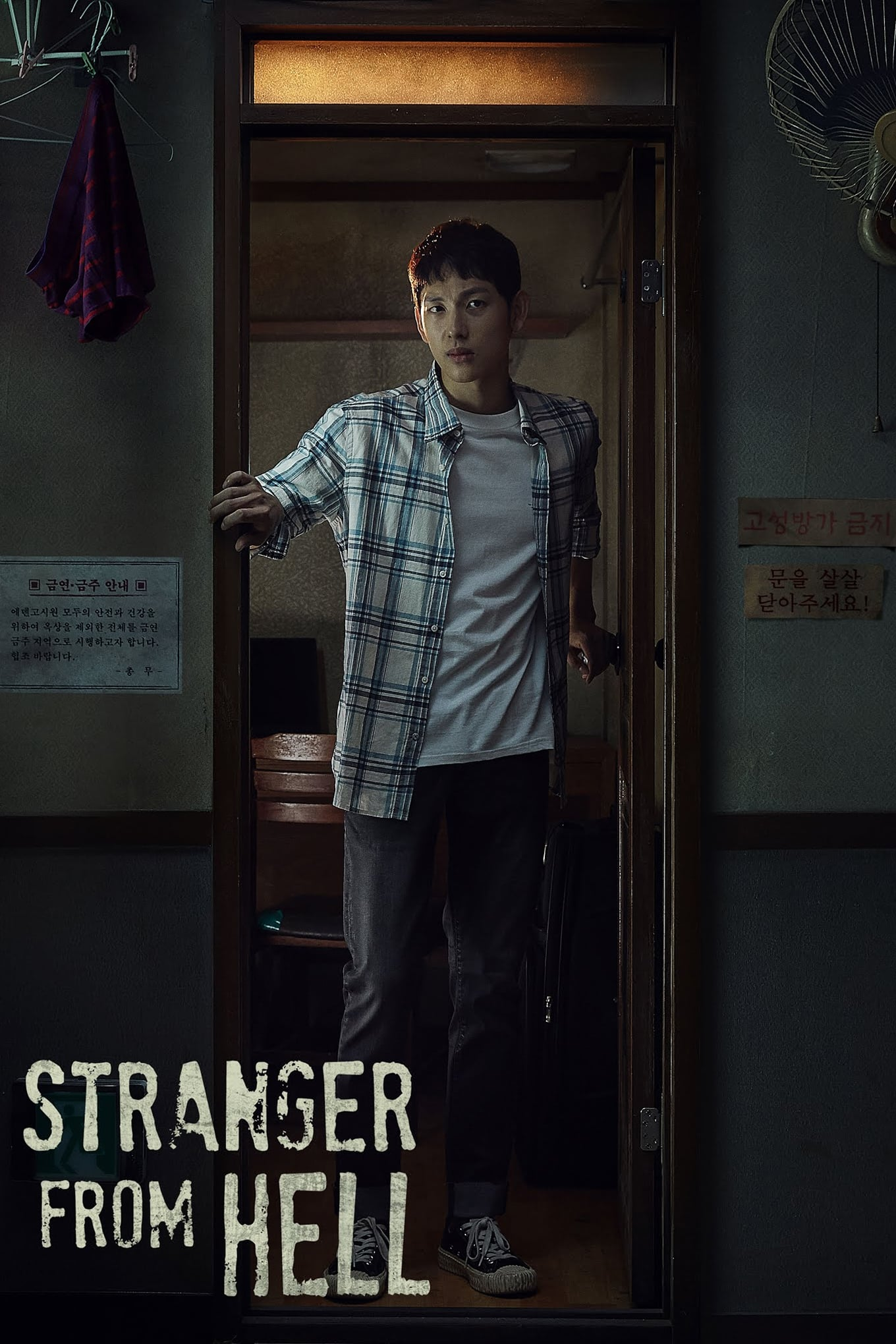 Strangers From Hell (2019)