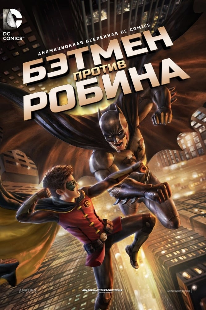 Batman & Robin Stream