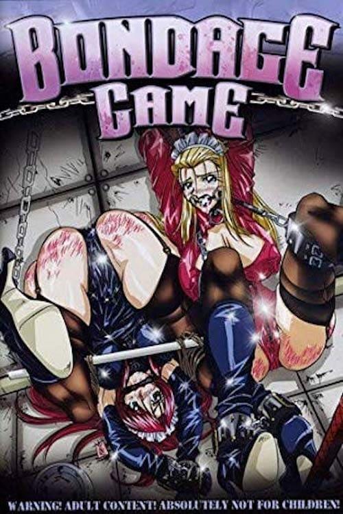 ボンデージ・ゲーム〜深窓の隷嬢達〜 (2003)