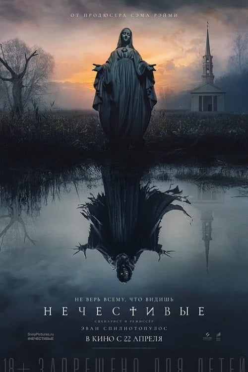 Poster and image movie The Unholy