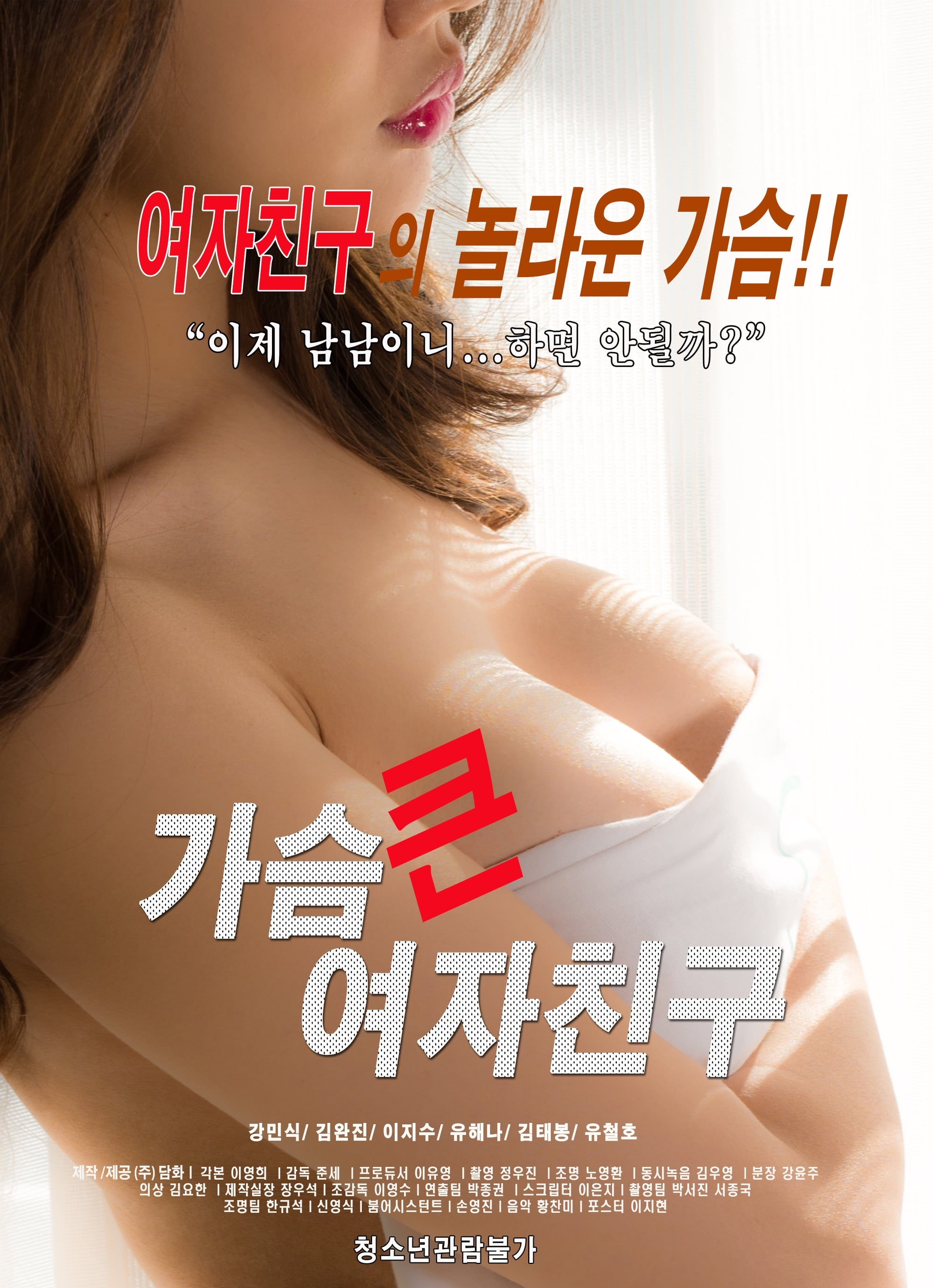 Busty Girlfriend (2019)