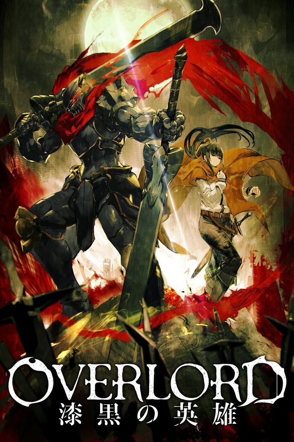 Overlord Movie 2: The Dark Warrior (2017)