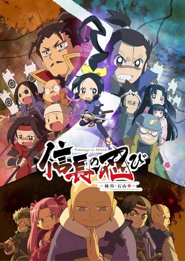 Nobunaga no Shinobi: Anegawa Ishiyama-hen - Ninja Girl & Samurai Master (Season 3) (2018)