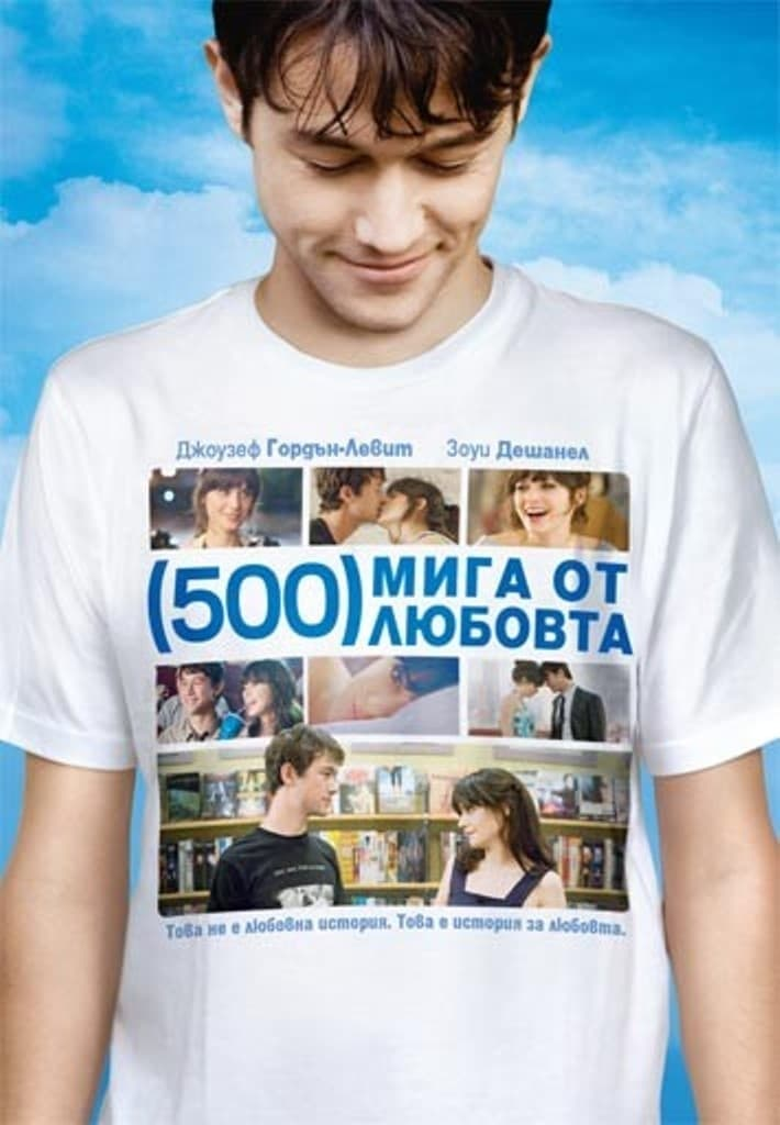 (500) мига от любовта