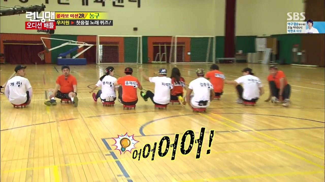 Running Man Season 1 :Episode 214  R-Pop Star Race