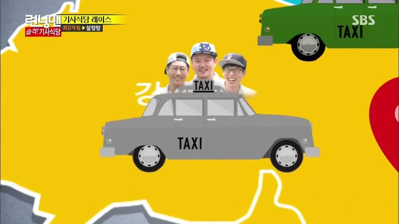 Running Man Season 1 :Episode 262  Cab Drivers' Favorite Restaurant Expedition!