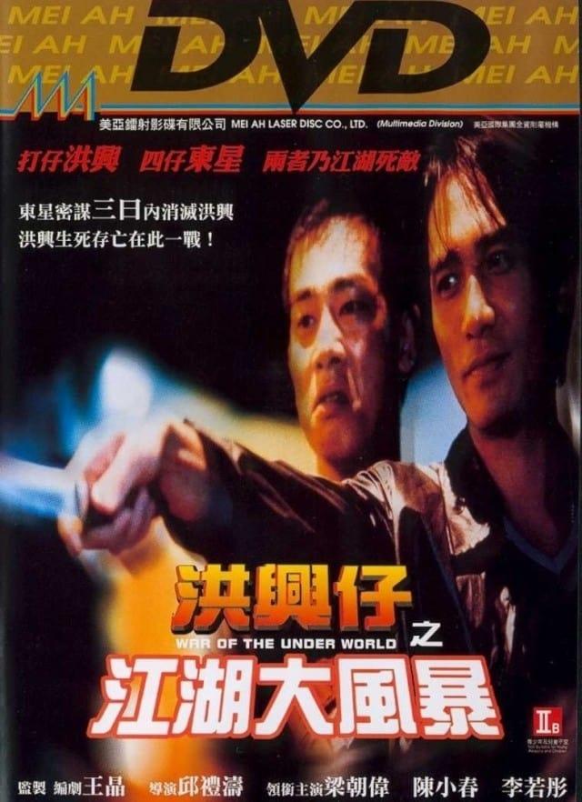 War of the Underworld (1996)