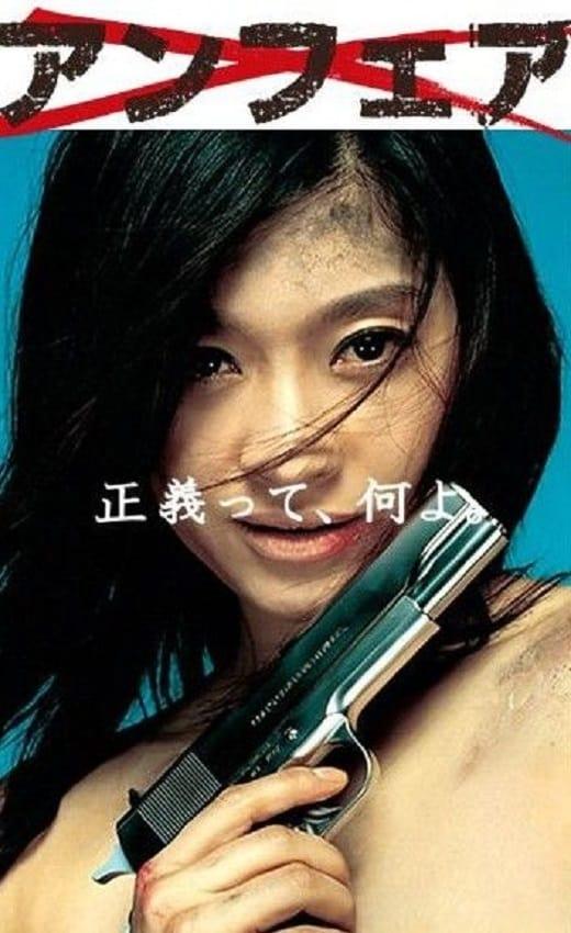 Unfair (2006)