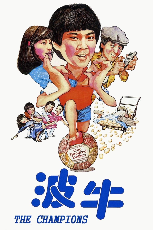 The Champions (1983)