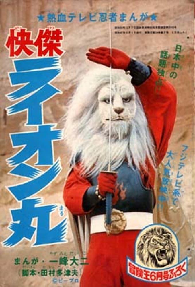 Kaiketsu Lion-Maru (1970)