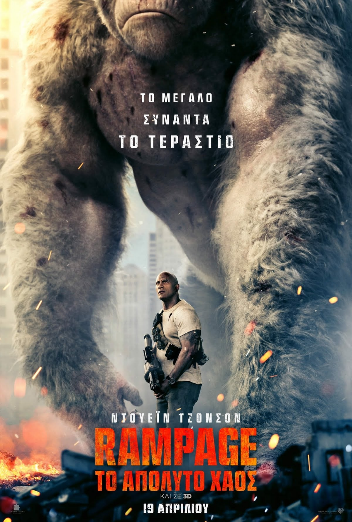 Poster and image movie Film Rampage: Scapati de sub control - Rampage - Rampage - Rampage -  ..20