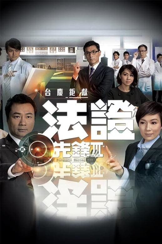 Forensic Heroes Iii Tv Series 2011 2011 Posters The Movie Database Tmdb